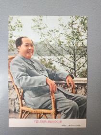 32开文革宣传画.中国人民的伟大领袖毛泽东主席
