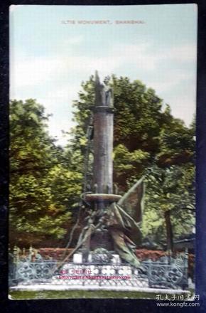 清代民国老明信片-上海外滩ILTIS纪念碑 建筑 雕塑 舰船战争
