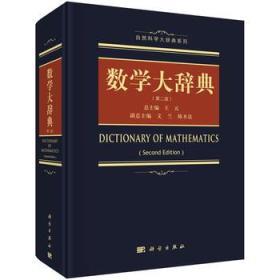 数学大辞典(第二版)