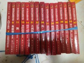5000词床头灯英语学习读本 :1.8.11.13.14.21.22.26.30.31.36.39.43.47.50(共15本合售)