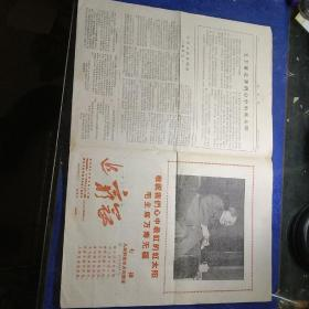 追穷寇(1967年5-1)(创刊号)