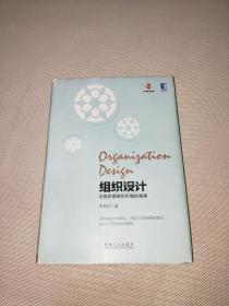 组织设计:实现组织价值的规律(精装)