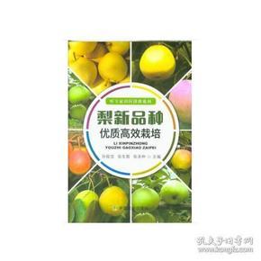 梨新品种优质高效栽培(听专家田间讲课系列)