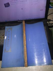 净土五经【全一册.据民国二十六年石印本影印16开线装)