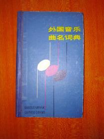外国音乐曲名词典            (32开精装本)《109》