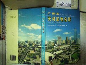 广州市天河区地名录