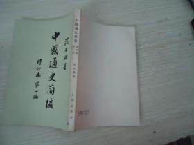 中国通史简编 修订本 第一编【繁体竖版】
