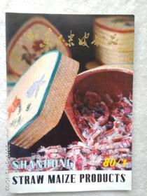 山东玉米皮制品 1980年第1期((中国工艺品进出口公司山东分公司))