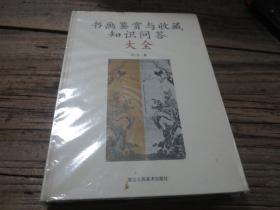 《书画鉴赏与收藏知识问答大全》