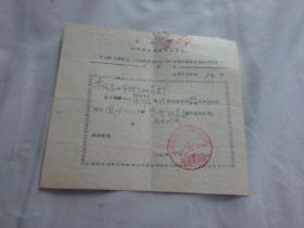 零陵文献  1968年衡阳采购站冷水滩分站外调介绍信54号   有最高指示