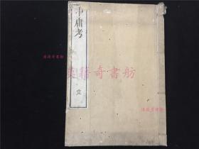 道光17年和刻汉学儒学《中庸考》1册全。江户中期汉学者龟井昭阳著