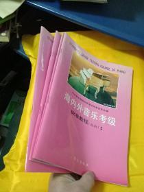 海内外音乐考级标准教程(业余)1-4册全【钢琴1-9级】