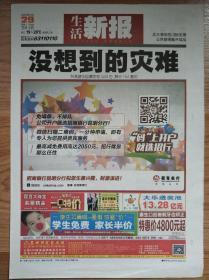 生活新报15年6月29日停刊号4开8版没有停刊说明,确定是最后一期