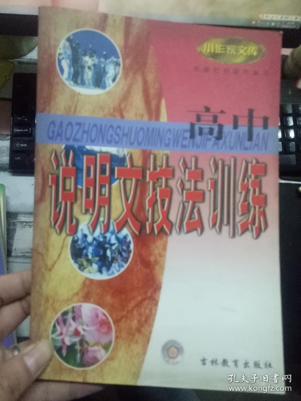 小教材高中《高中说明文化学必修》技法训练一作家文库图片
