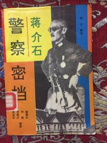 蒋介石警察密档【馆藏】