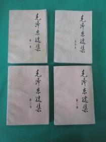 毛泽东选集(第一卷—第四卷)4本合售  32开