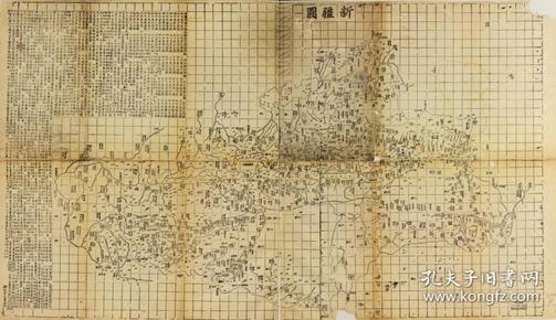 《新疆老地图》《新疆地图》《乌鲁木齐老地图》《乌鲁木齐地图》《喀什老地图》《喀什地图》《伊宁老地图》《伊宁地图》《阿克苏老地图》《阿克苏地图》《奎屯老地图》《奎屯地图》《阿图什老地图》《阿图什地图》《和田老地图》《和田地图》清末新疆全图,图左侧文字内容丰富。开幅很大112X65CM.原图现藏**,原图高清复制。请看图片。