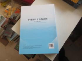 中国沉积大地构造图(1:2500000) 内附9张图说明书
