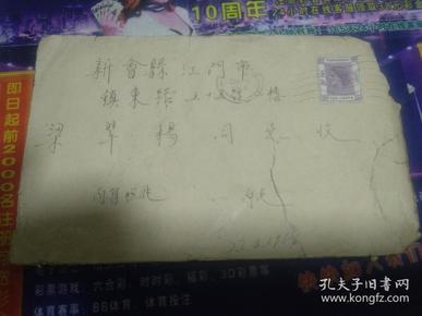 1956年香港——江门实寄封(华侨)~广东江门邮戳