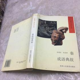 秦成语典故