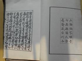 古籍复印本【谢幼槃文集(1—7卷)】