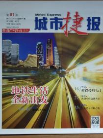 城市捷报2017年12月31日创刊号4开52版地铁报创刊号