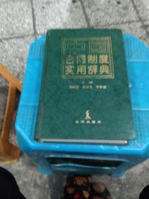中國合同制度實用辭典