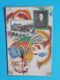 满铁第十五周年纪念明信片加盖日满航空邮便连络纪念中央大连章壹钱五厘钱日本邮票