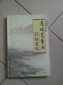 沂水文史资料 第十六辑 商略黄昏雨---刘纶襄传