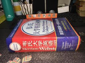 韦氏大学英语词典  全新