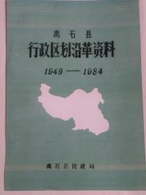 山西省离石县行政区划沿革资料(1949年-1984年)【复印件.不退货】