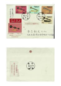 521台湾邮票特专248古代如意邮票76年版首日实寄封  彰化限挂寄南港有到戳 名家旧藏