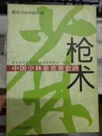 中国少林拳竞赛套路丛书《中国少林拳竞赛套路 枪术》