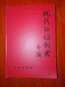 现代汉语词典(补编)           (32开精装本)《109》