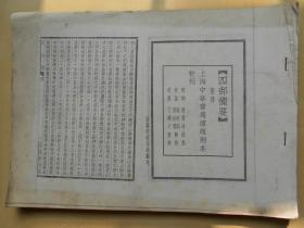 古籍复印本【后山集(1—8卷)】