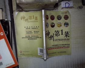 神州第1菜 舌尖中国美食营养菜谱 、。