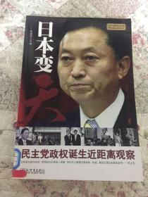 """日本变""""天"""":民主党政权诞生近距离观察"""