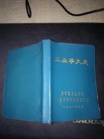 1976年高邮县工业系统工业学大庆经验交流会笔记本(64开未使用,内页带语录)