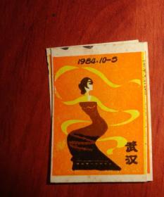 火花标【武汉1984.10---1(2张)、10---4(3张)、10---5(1张)、10---6(2张)】8张套合售、火花标、品相以图片为准