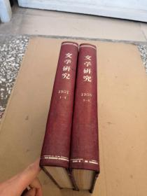 文学研究1957全年1958年全年,2本8期合售,57年第1期为创刊号
