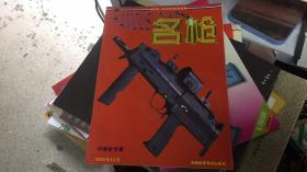 名枪 2002年第12期【冲锋枪专辑】   店54