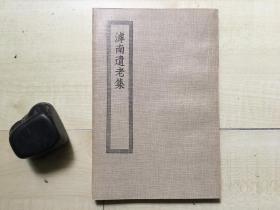商务印书馆大32开四部丛刊初编集部: 滹南遗老集