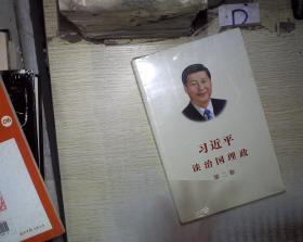 习近平谈治国理政·第二卷(未拆封) 。、