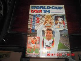 94美国世界杯足球赛招贴收集册  (招贴全)