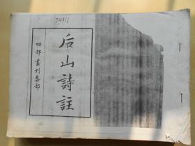 古籍复印本【后山诗注(1—12卷)】