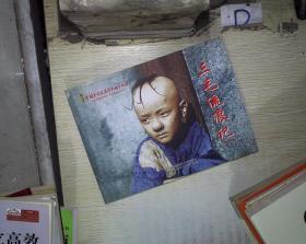 中国革命史百年影视全纪录:三毛流浪记 。、