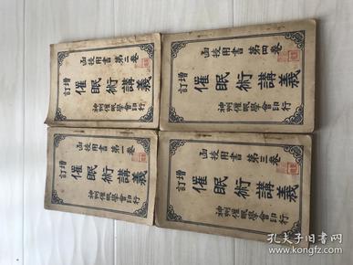 """民国""""催眠术讲义""""四册全"""