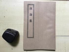 商务印书馆大32开四部丛刊初编集部: 淮海集