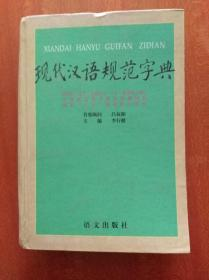 现代汉语规范字典           (32开精装本)《109》