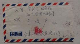 """上世纪九十年代""""京剧名家-孙竹平""""(原航空封信件)信稿2页(保真)"""